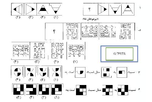 نمونه تست های مهم و احتمالی آزمون ورودی تیزهوشان ششم - 120 نمونه سوال به همراه پاسخنامه تشریحی